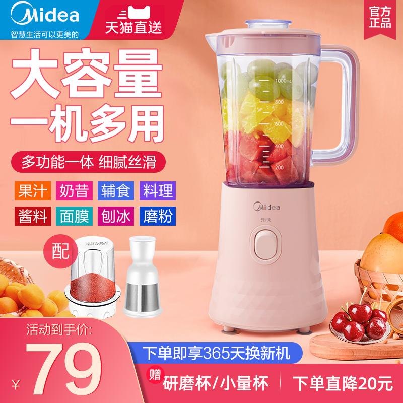 美的榨汁机家用水果分离小型全自动多功能炸果汁料理机便携榨汁杯