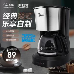 家用美式 美 咖啡机家用滴漏式 迷你煮咖啡壶小型自动办公室饮料机