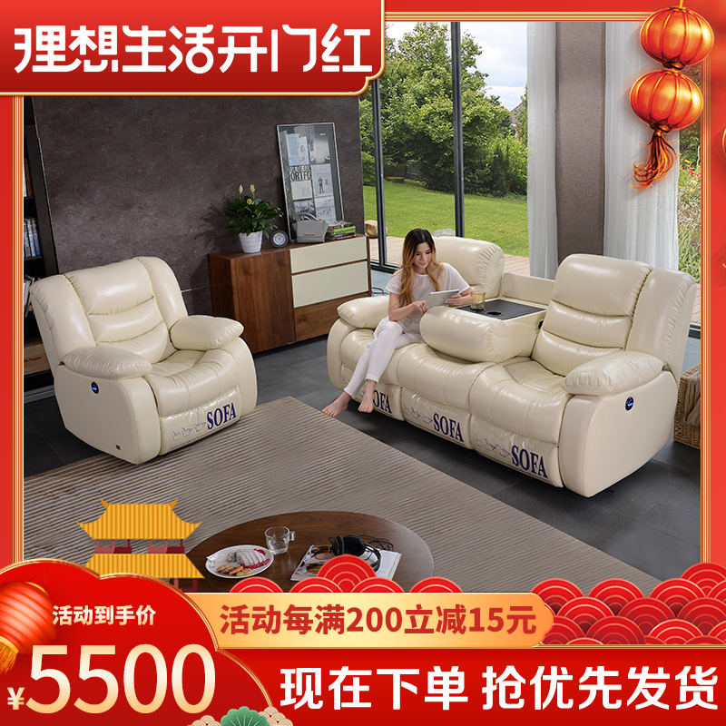 First class space electric cabin functional sofa modern living room home theater small family combination three person leather sofa