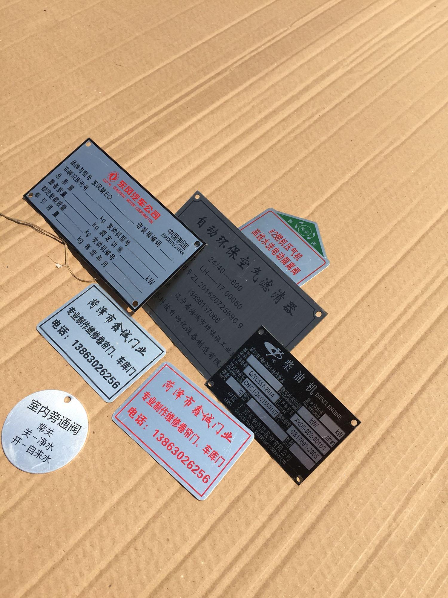 Автомобильная марка двигателя Lu лицензионная карточка из нержавеющей стали дверь Бренд изготовленный на заказ дизель Lu лицензируя осторожные лестницы