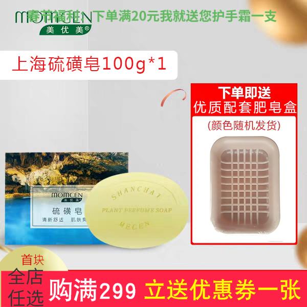 上海硫磺皂100g*2块 洗脸洗头洗发洗澡祛痘杀菌除螨流黄皂琉璜皂