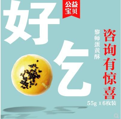 蛋黄酥海鸭咸雪媚娘55g*6