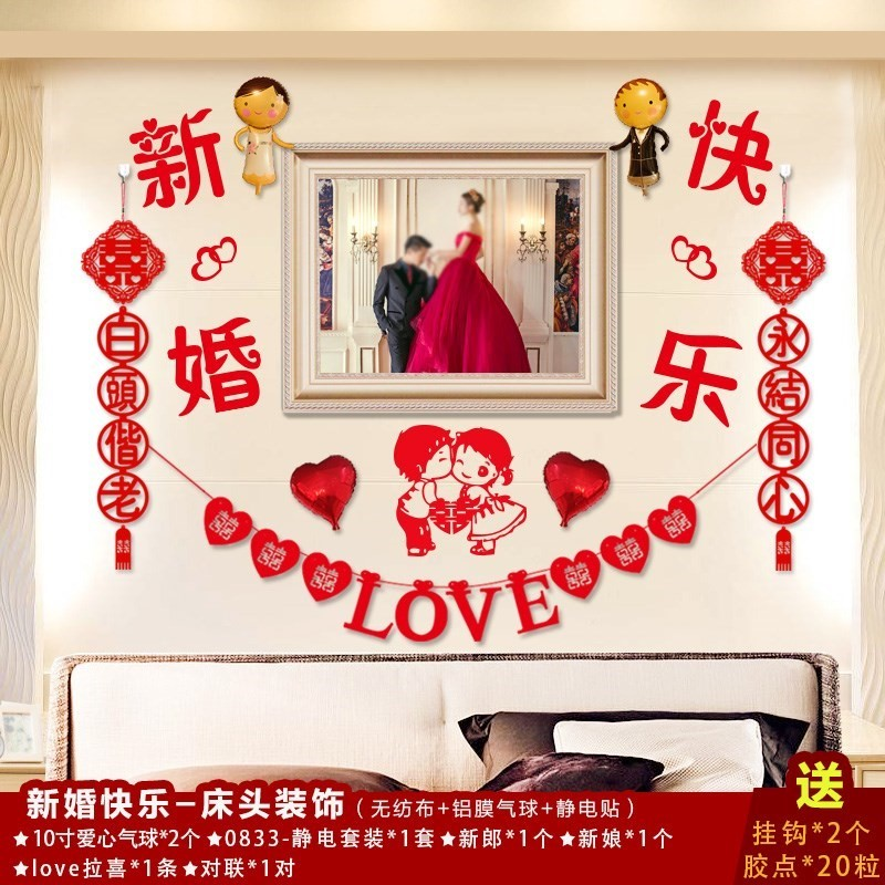Door head lintel marriage simple decoration wedding room mans house our door wall stickers wedding decoration new house xiheng