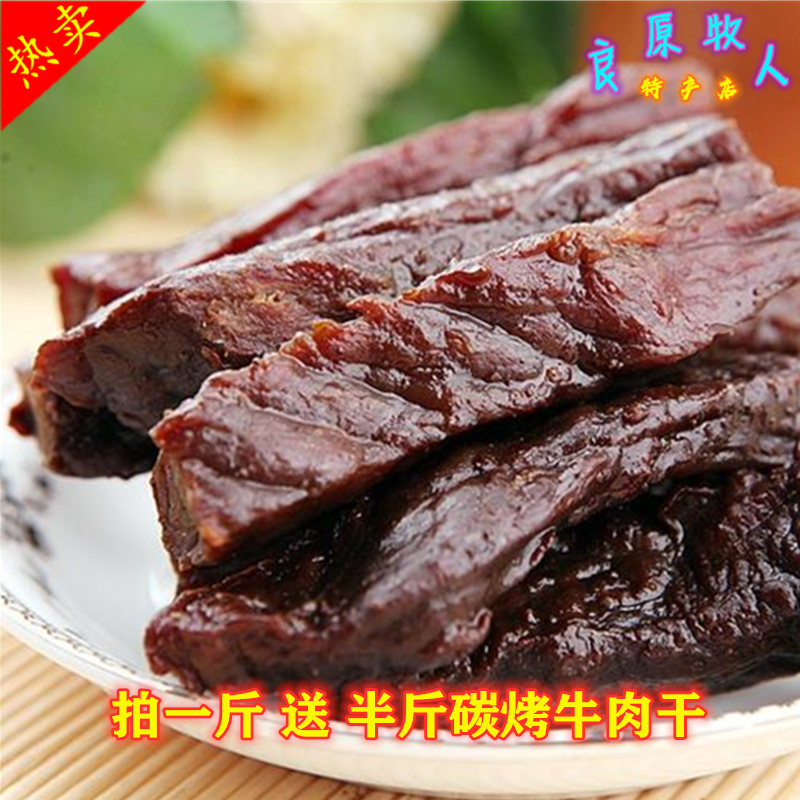 Vacuum packaging of carbon roasted thick strips of air dried hand shredded beef jerky produced in Inner Mongolia