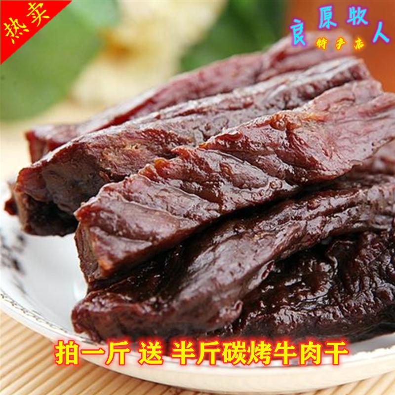 内蒙古特产风干手撕牛肉干 7成干碳烤粗条真空包装