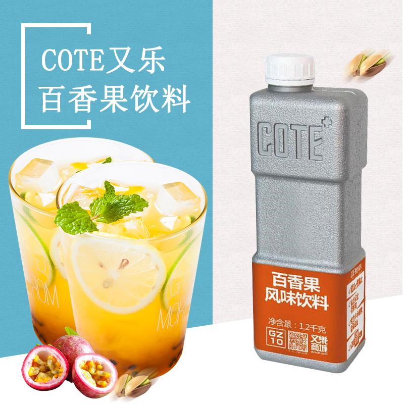 COTE又乐百香果风味饮料奶茶店专用原浆浓缩果汁新鲜商用1.2kg瓶