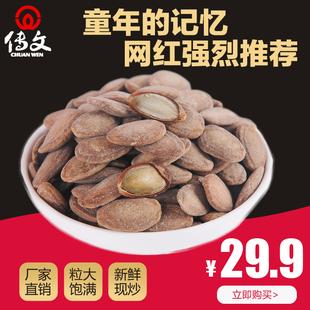 传文瓜子天柱山特产瓜蒌籽6号大籽新籽现货独立小包装 500g吊瓜子