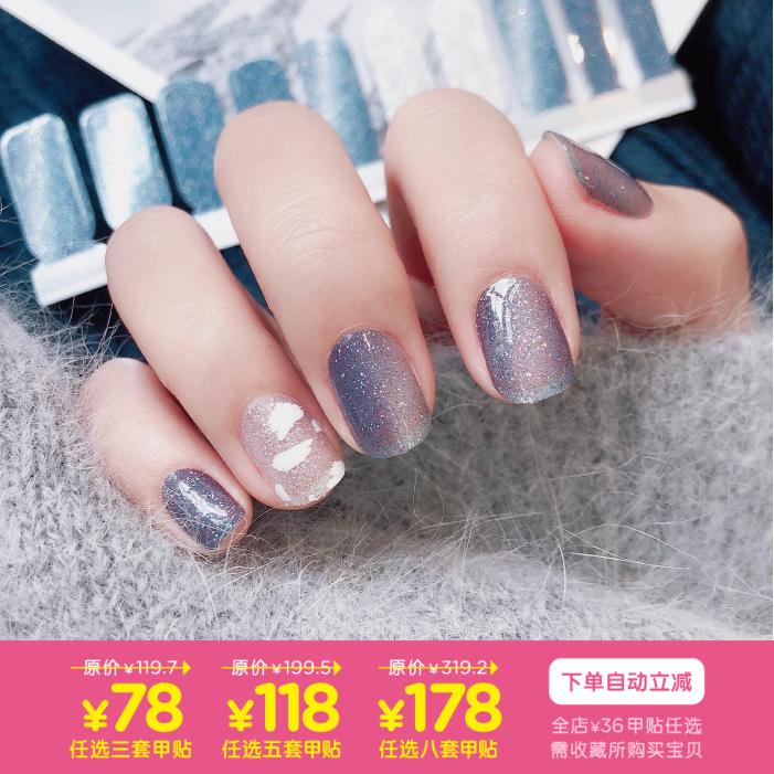 Ice blue cat eye cheese pie cat eye Nail Manicure sticker waterproof pregnant women can tear Nail Polish
