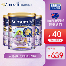 [Hong Kong version authentic] anmum full milk powder for pregnant women preparation of 800g * 3 cans of adult milk powder for pregnant women