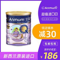 港版正品anmum 安满孕妇粉备孕怀孕期成人奶粉800g罐原装进口叶酸
