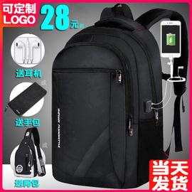 双肩包男士背包定制大学生大容量旅行电脑女时尚潮流初中学生书包图片