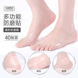 60贴隐形后跟贴防磨脚神器脚后跟防磨鞋贴鞋跟贴女高跟鞋防磨脚贴
