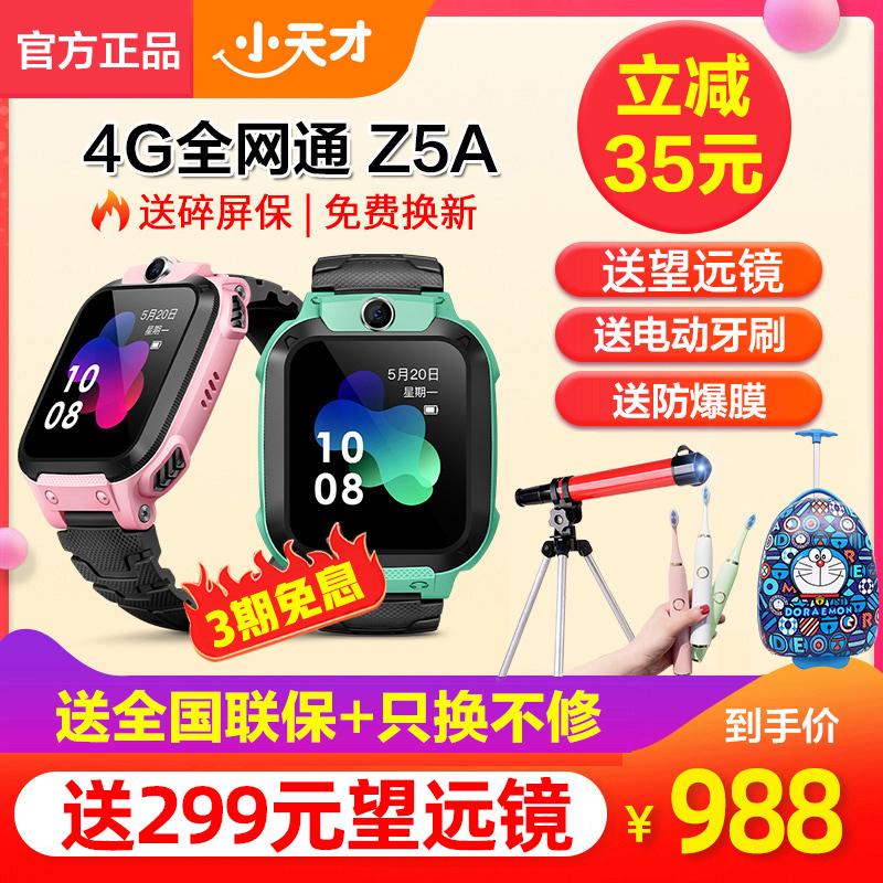 小天才电话手表Z5A官方正品z5新款z6巅峰版防水第八代电信4G全网通z7限量男女小学生礼物儿童智能定位手表
