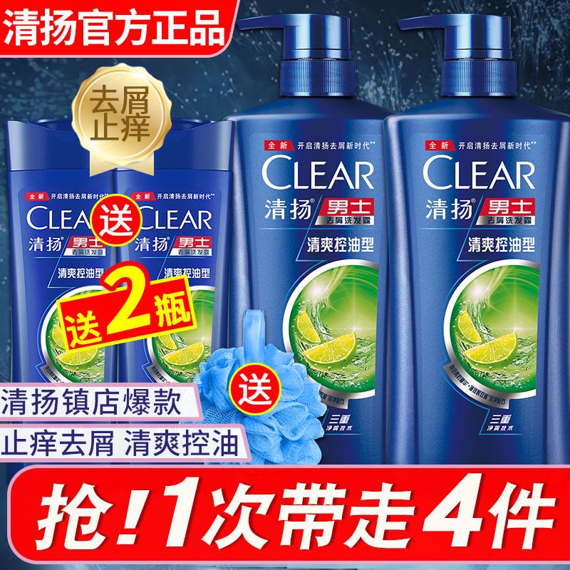 清扬男士专用洗发水露液洗头膏去屑止痒控油正品牌旗舰店官方旗舰