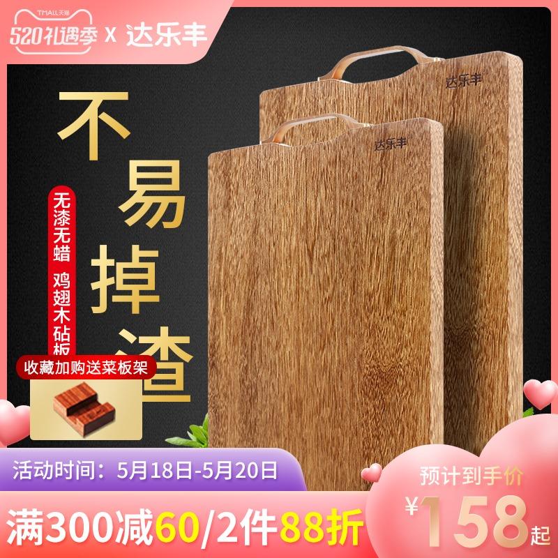 达乐丰鸡翅木砧板菜板实木家用厨房占板切菜板刀板和面板切板案板