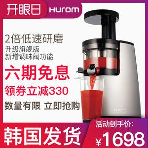 【二代升级款】hurom家用韩国原汁机