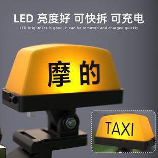 摩托车个性创意TAXI摩的灯电瓶车电动车头盔装饰灯抖音尾箱警示灯