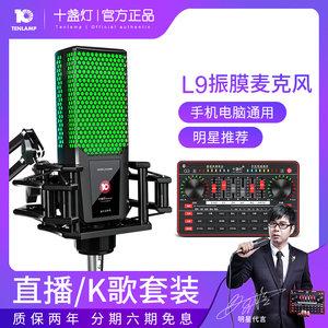 十盏灯 L9淘宝直播专用声卡唱歌手机设备全套装备电脑台式通用K歌喊麦录音抖修音神器快手网红话筒电容麦克风