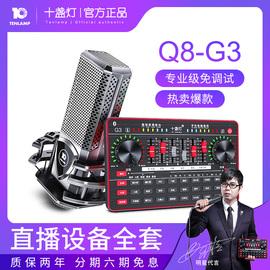 十盏灯 G3声卡套装直播装备通用台式电脑手机一体设备全套主播k歌录音神器电容麦克风抖修音网红唱歌专用话筒