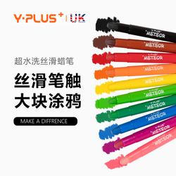 英国YPLUS 油画棒丝滑棒旋转蜡笔儿童安全水溶性绘画笔可水洗美术涂鸦宝宝色彩启蒙手绘彩色大容量炫彩棒