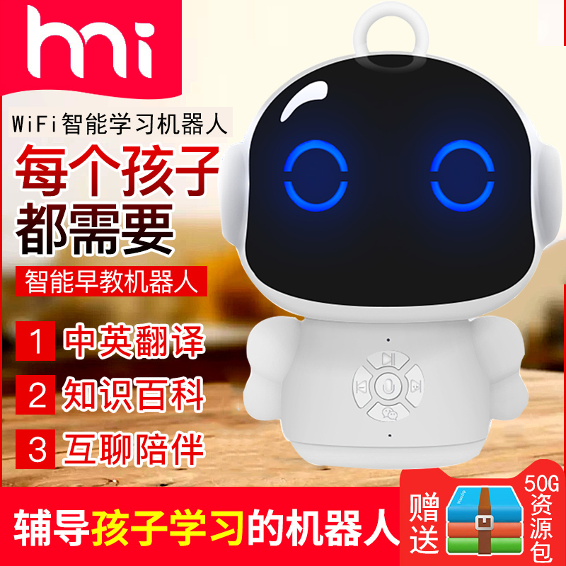 智能语音对话机器人儿童玩具早教机