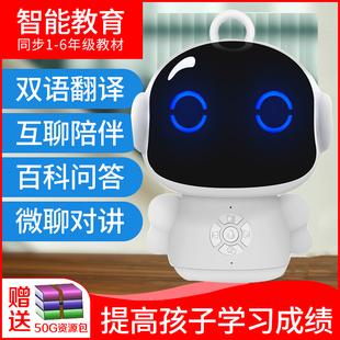 机器人玩具智能对话早教儿童教育故事学习机陪伴男女孩高科技家庭品牌