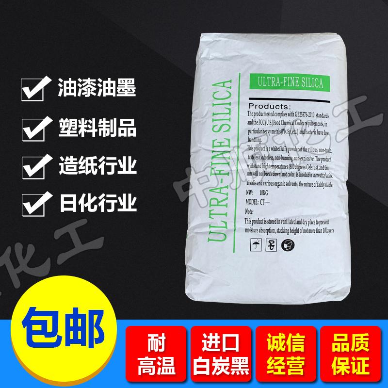 白炭黑 气相法二氧化硅 超细白炭黑沉淀白炭黑补强剂填充料悬浮剂
