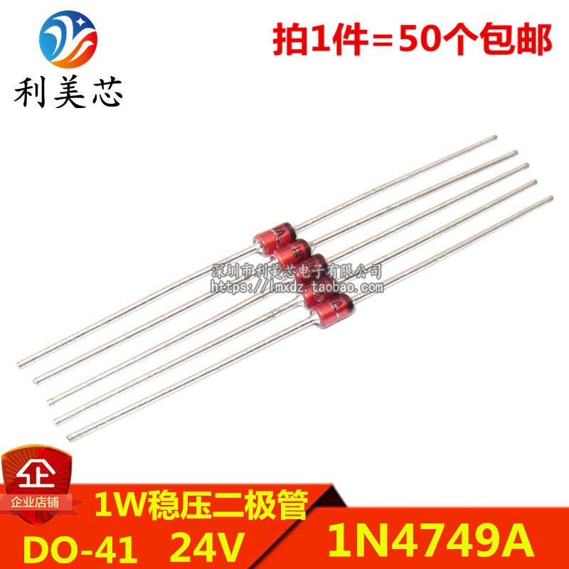(50个) 1W稳压二极管 1N4749A IN4749A 24V 直插DO-41 玻璃管