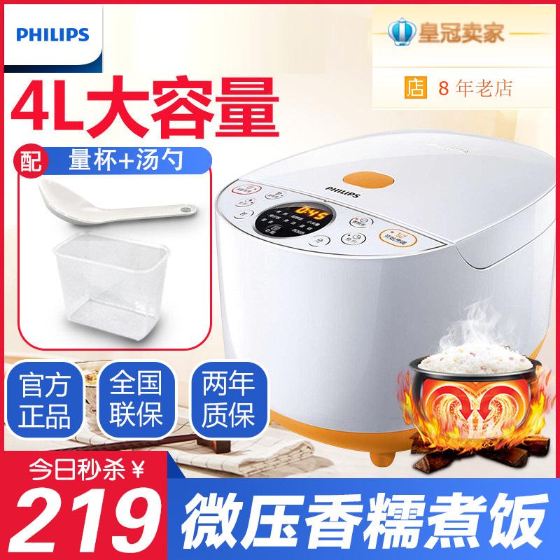 Philips/飞利浦 HD4514HD4532HD4528家用电饭煲智能预约4L电饭锅