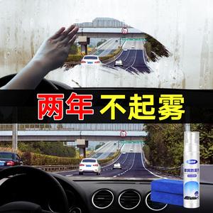 防雾剂汽车挡风玻璃长效除雾车窗防起雾后视镜防雨膜车内用品大全