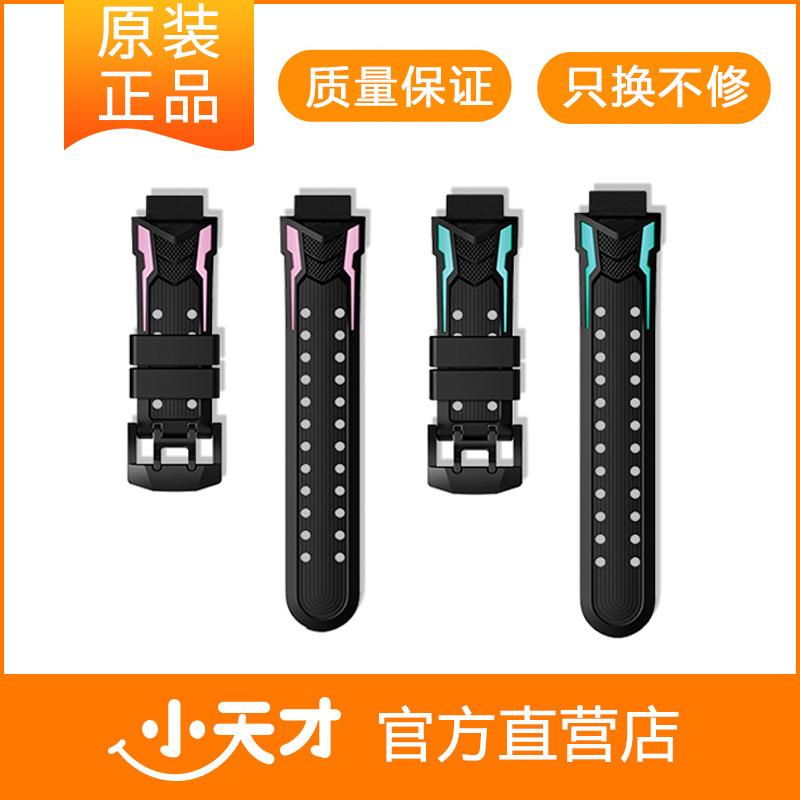 【官方旗舰店】小天才电话手表表带Z6Z3Z2Z5Z1小天才原装表带y01y02y03第一二三代表带挂脖套保护套腕带表带