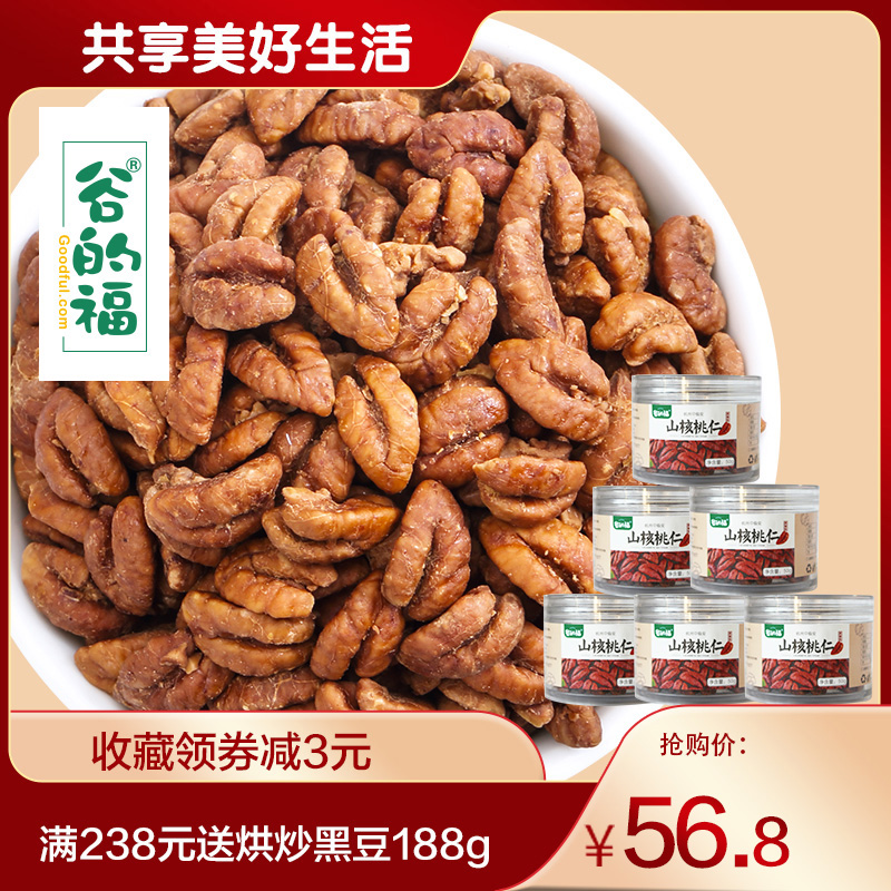 New product Linan hickory kernel small walnut meat 6 cans of original snack nuts for pregnant children
