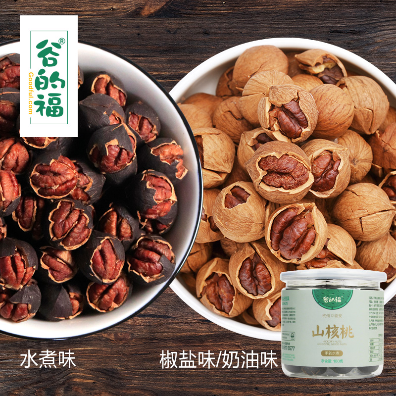 New products buy 3 get 1 free [gudifu] special good peeled pecan Linan pecan small walnut pregnant women and children nuts