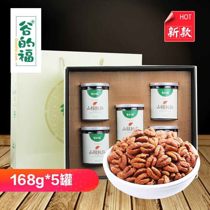【谷的福】2018新货临安山核桃仁肉礼盒装168g*5罐坚果送礼