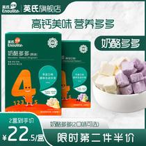 英氏奶酪多多1盒原味黑加仑味儿童辅食小零食溶豆豆益生菌奶酪