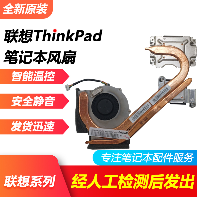 全新联想Thinkpad L430 散热器 L530散热器导热管 L430笔记本风扇,可领取5元天猫优惠券