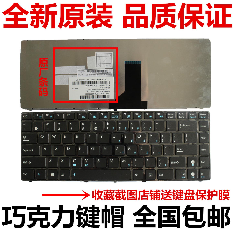 华硕 K42J K42D X42J A42J A43S N82 N43 X84 K43S X43 A84S键盘