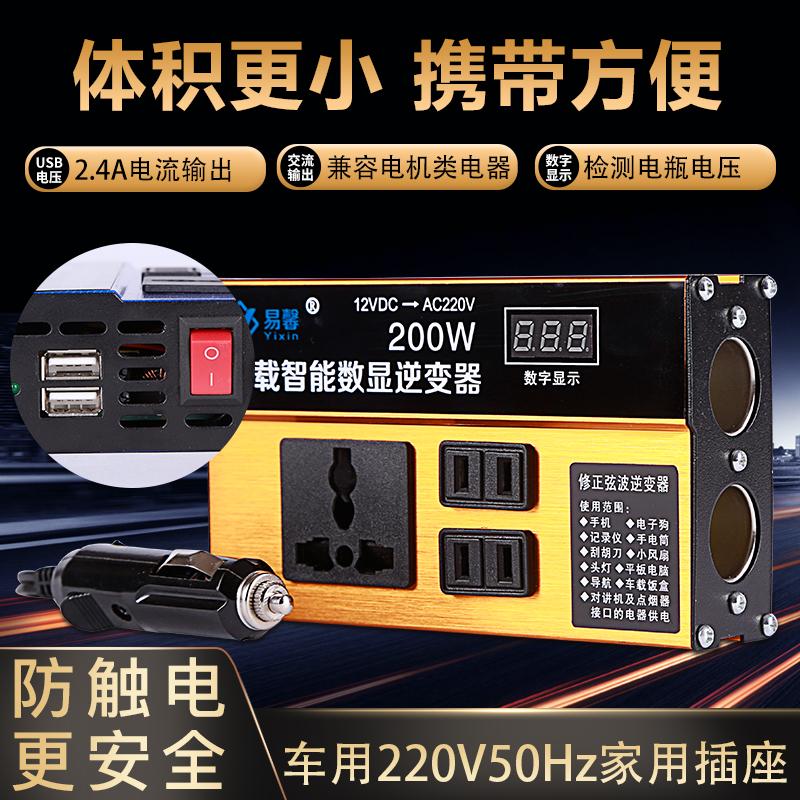 Vehicle mounted inverter 12v24v to 220V household power converter multi function socket charger for automobile