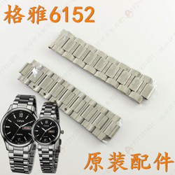 geya格雅手表带6152G男款原装正品表链加长扣表节戈雅6152L手表带