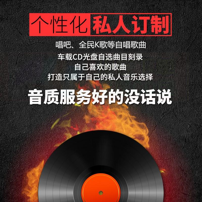 自唱吧定做代刻录定制自选CD光盘车载碟片新歌流行歌曲汽音乐唱片