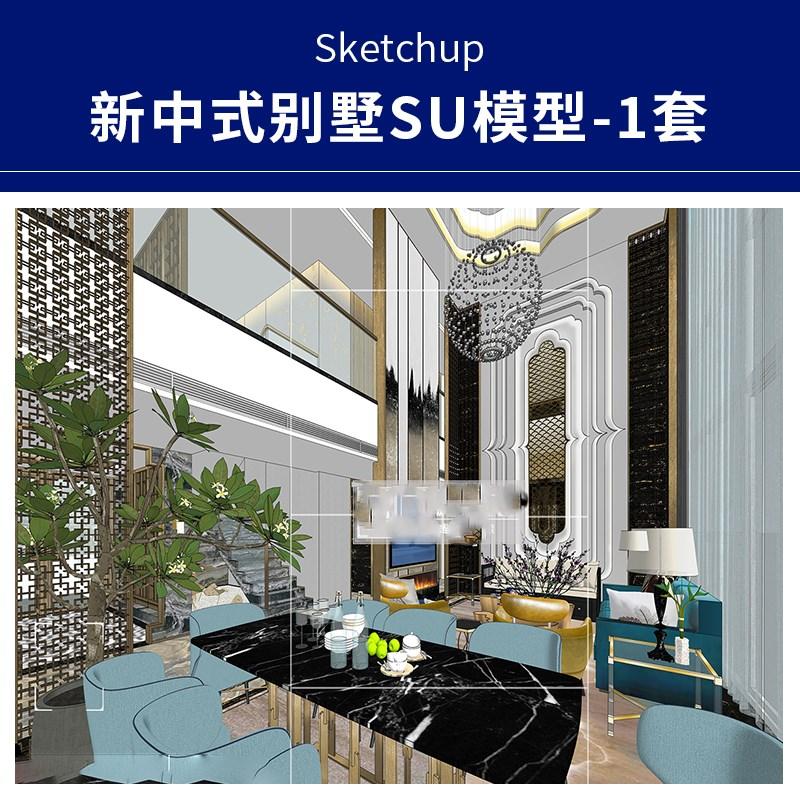 S489新中式轻奢别墅复式住宅挑高客厅吊顶家具软装餐厅玄关SU模型