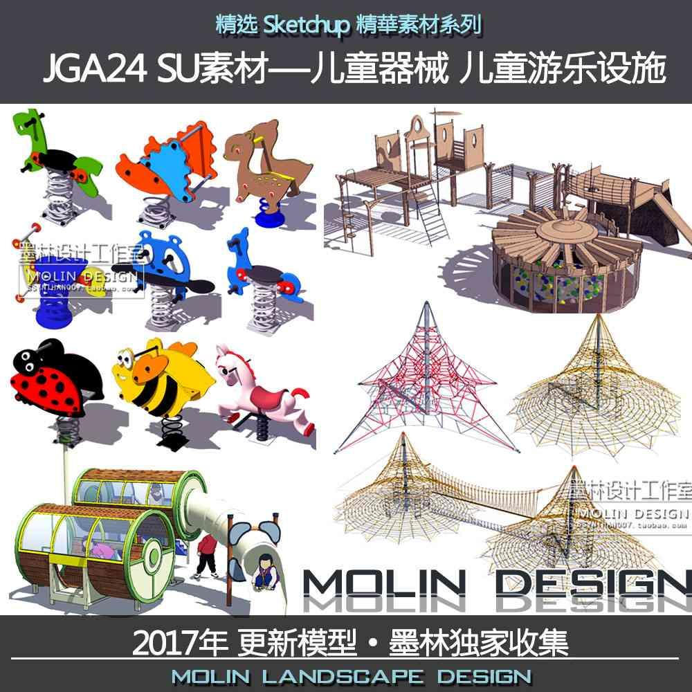 Js0075 landscape amusement park childrens equipment playground fitness SU model SketchUp