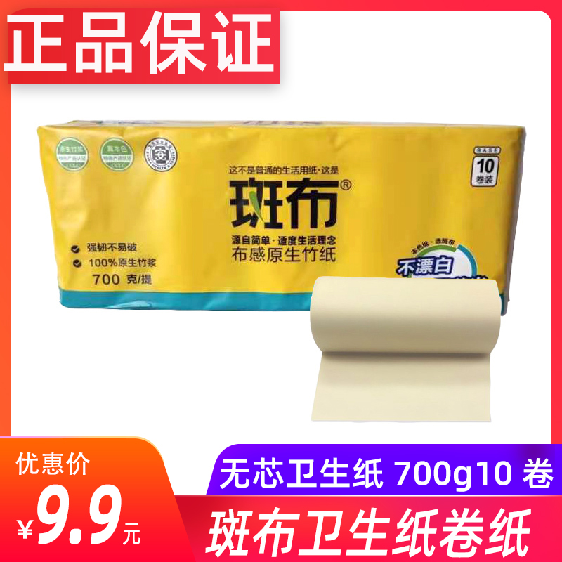 Genuine cloth roll toilet paper 10 rolls of natural color toilet paper 700g coreless roll toilet paper