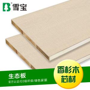 雪宝e0级实木多层免漆板芯细木工板