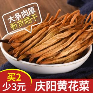 甘肃庆阳黄花菜干货500g无硫农家自产金针菜黄花菜土新鲜特产包邮