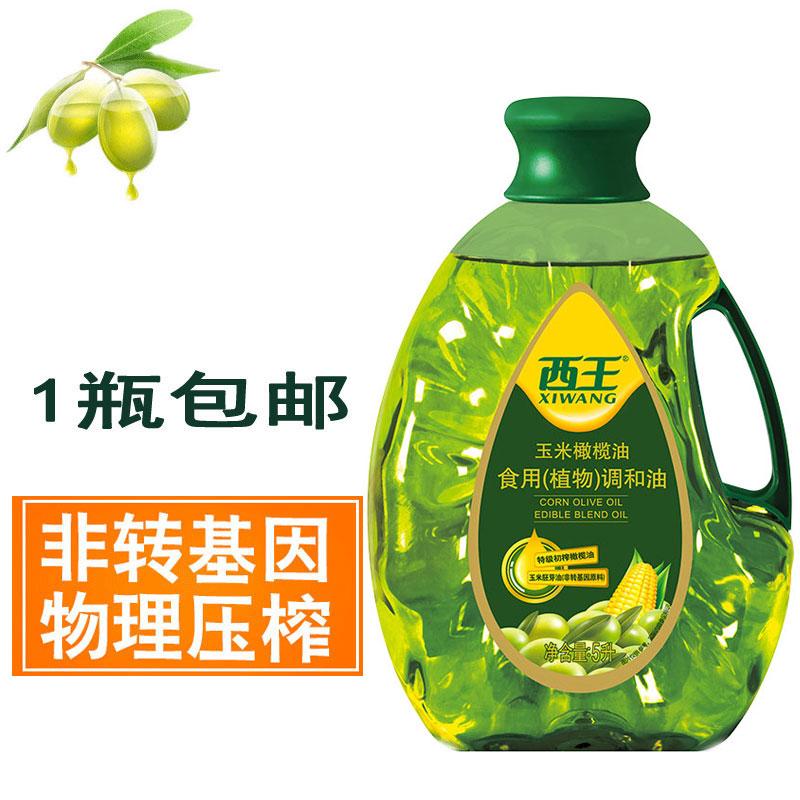 西王玉米橄榄油5L特级初榨调和植物油食用油非转基因压榨粮油包邮