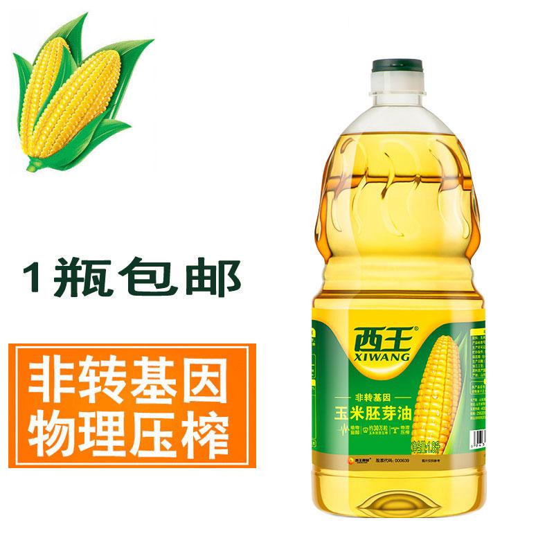 西王玉米胚芽油1.8L 食用油非转基因 物理压榨植物油烘培粮油包邮