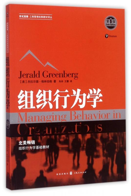 组织行为学(第6版)/世纪高教工商管理经典教材译丛