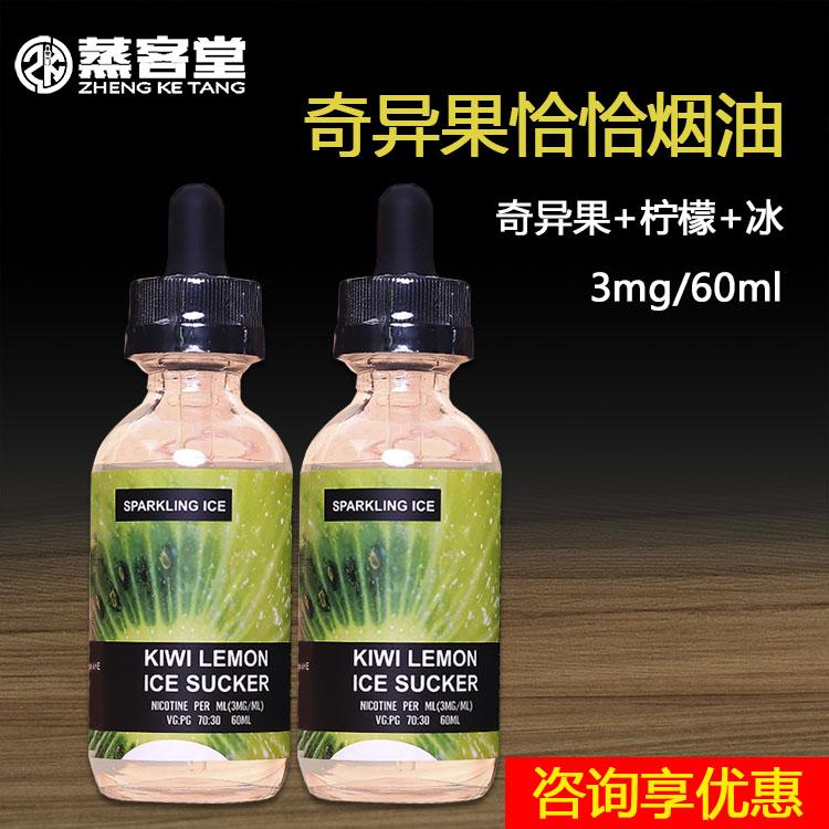 原装奇异果恰恰烟油 WDG柠檬蜂蜜水夏日水果味电子烟大烟雾烟液