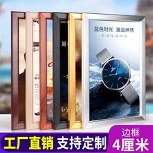 边框4公分开启式铝合金海报框大相框画框定制做电梯广告框架挂墙